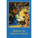 Tadzjieks, Kinderbijbel, Vera Mattelmaki