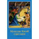 Oezbeeks, Kinderbijbel, Vera Mattelmaki