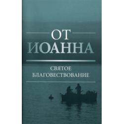 Russisch, Bijbelgedeelte, Evangelie naar Johannes, Traditionele vertaling