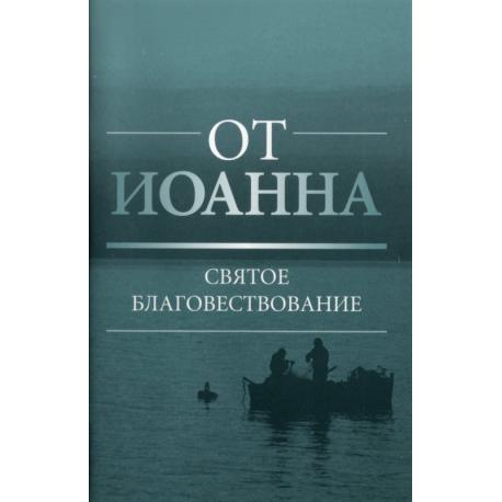 Russisch, Evangelie naar Johannes, Traditionele vertaling