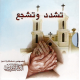 Arabische Audio-CD, Bemoediging