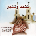 Arabisch, CD, Bemoediging