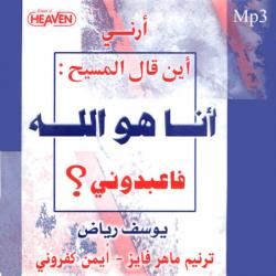 Arabische MP3-CD, Luisterboek, Youssef Riad