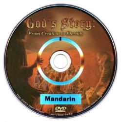 Chinees (modern), Video-DVD, God's Story van schepping tot eeuwigheid