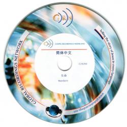 Chinees (modern), CD, Woorden van Leven (1)