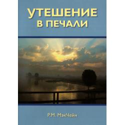 Russisch, Troost in verdriet, Robert Murray M'Cheyne