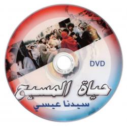 Arabisch, DVD, Het leven van Jezus