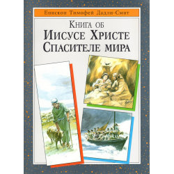 Russisch, Kinderbijbel, Verhalen van Jezus, Timothy Dudley-Smith
