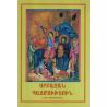 Armeens, Kinderbijbel, Nieuw Testament, Serpazan Badmutiun