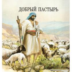 Russisch, Kleuterbijbel, Evert Kuijt