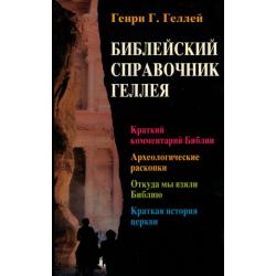 Russisch, Halley's Bijbels Handboek