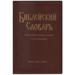 Russisch, Bijbels woordenboek, Eric Nustrem