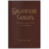 Russisch, Bijbelstudie, Bijbels woordenboek, Eric Nustrem