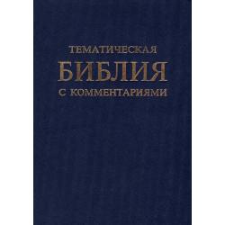 Russisch, Studiebijbel, Synodal