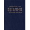 Russisch, Bijbel, Synodal, Studiebijbel
