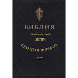 Russisch, Bijbel, 1906, Groot formaat, Harde kaft