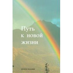 Russisch, Nieuw Testament, Medium formaat, Paperback