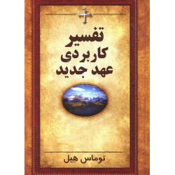Farsi/Perzisch, Commentaar op het Nieuwe Testament, Hale/Thorson