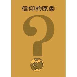 Chinees (modern), Brochure, Wat is de oorsprong van het geloof?