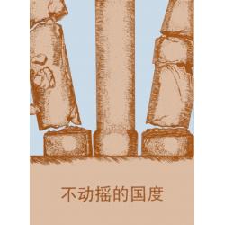 Chinees (modern), Een onwrikbaar koninkrijk, D. Gooding