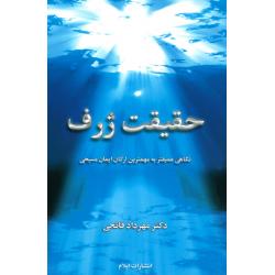 Farsi/Perzisch, De diepe Waarheid, Dr. Mehrdad Fatehi