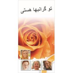 Farsi/Perzisch, Traktaat, Je bent waardevol!