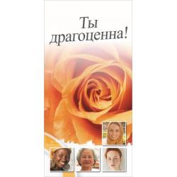 Russisch, Traktaat, Je bent waardevol!