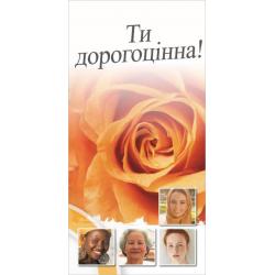 Oekraïens, Traktaat, Je bent waardevol!