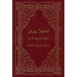 Koerdisch-Bahdini, Nieuw Testament, Groot formaat, Harde kaft