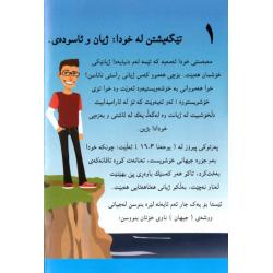 Koerdisch-Sorani, Traktaat, Wat ga jij kiezen?