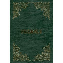 Oezbeeks, Nieuw Testament, Groot formaat, Harde kaft