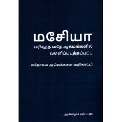 Tamil, Bijbelstudie, De Messias, Hendrik Schipper