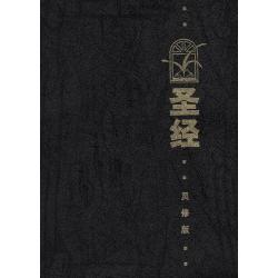 Chinees (modern), Bijbel, CUV, Life Application Studiebijbel, Groot formaat, Harde kaft
