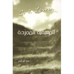 Arabisch, Boek, Onversneden Christendom, C.S. Lewis