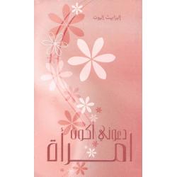Arabisch, Boek, Laat mij een vrouw zijn, Elisabeth Elliot
