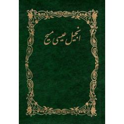 Arabisch, Nieuw Testament, GNA, Medium formaat, Soepele kaft