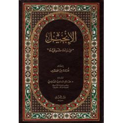 Arabisch, Evangelie naar Lukas - An Oriental Reading