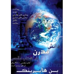 Farsi/Perzisch, Moderne wetenschap in de Bijbel, Ben Hobrink