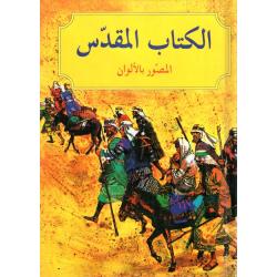 Arabisch, Kinderbijbel, De Bijbel met gekleurde platen