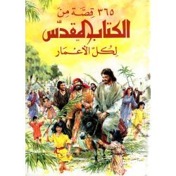 Arabisch, Kinderbijbel in 365 vertellingen, M. Batchelor
