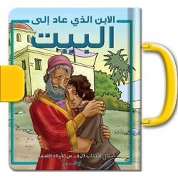 Arabisch, Kinderboek, Verloren zoon, Gustavo Mazali