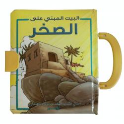 Arabisch, Kinderbijbel, Het huis op de rots, Gustavo Mazali