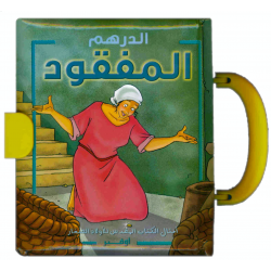 Arabisch, Kinderbijbel, Het verloren muntje, Gustavo Mazali