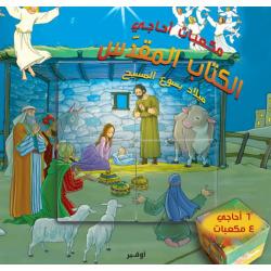 Arabisch, The Puzzle Block Bible, De geboorte van Jezus, Gustavo Mazali