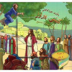 Koerdisch-Sorani, The Puzzle Block Bible, The life of Jesus, Gustavo Mazali