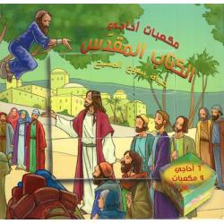 Arabisch, The Puzzle Block Bible, Het leven van Jezus, Gustavo Mazali