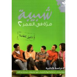 Arabisch, Bijbelstudie, Je bent maar één keer jong