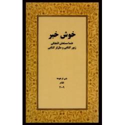 Azeri, Nieuw Testament, Groot formaat, Harde kaft, met CD