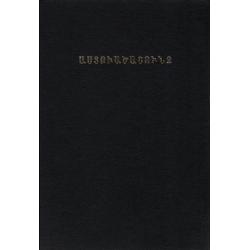 Armeens-Oost, Bijbel, 1896, Groot formaat, Harde kaft