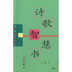Chinees (modern),  Job & de Psalmen (1), Zhang Dao Ming